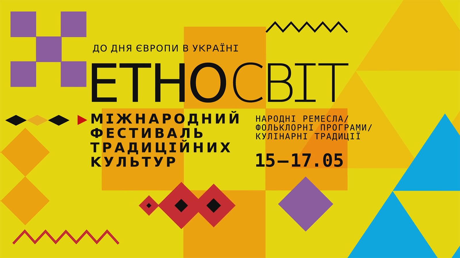 "International festival of traditional cultures ""EtnoSvit"" 2015"