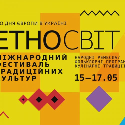 Международный фестиваль традиционных культур «ЕтноСвіт»
